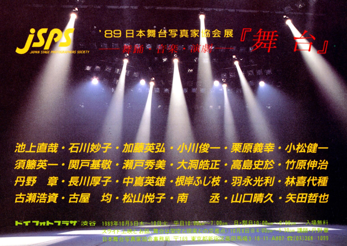 第1回 日本舞台写真家協会展