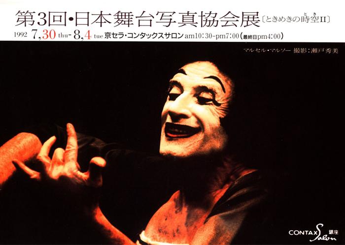 第3回 日本舞台写真家協会展