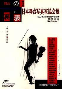 第4回 日本舞台写真家協会展