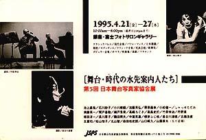 第5回 日本舞台写真家協会展