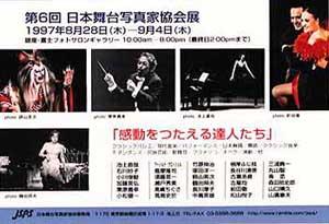 第6回 日本舞台写真家協会展
