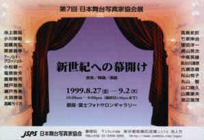 第7回 日本舞台写真家協会展