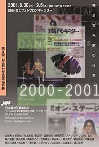 第8回 日本舞台写真家協会展