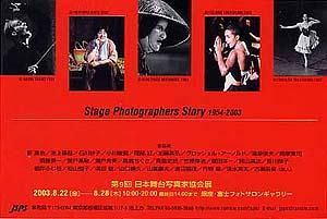 第9回 日本舞台写真家協会展
