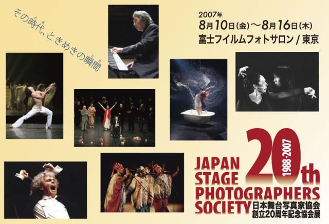 第11回 日本舞台写真家協会展 創立20周年記念協会展