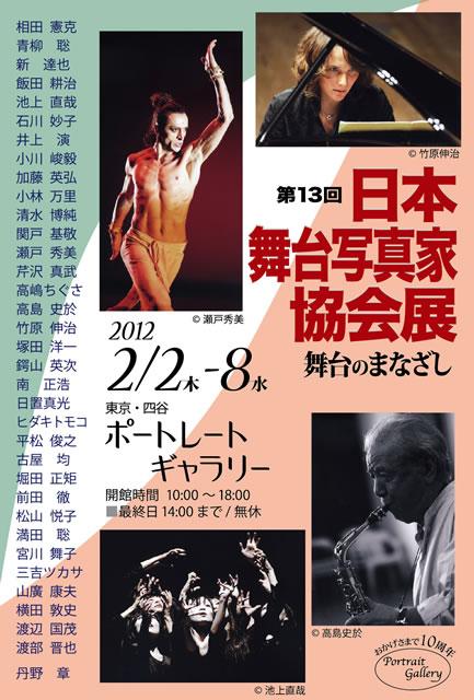 第13回 日本舞台写真家協会展