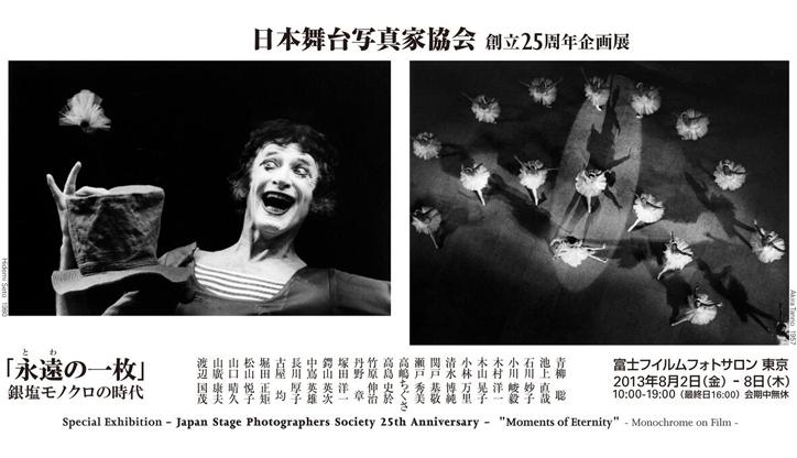 日本舞台写真家協会創立25周年企画展 Part1