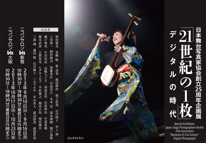日本舞台写真家協会創立25周年企画展 Part2