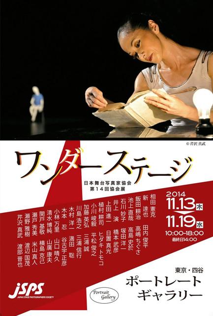 第14回 日本舞台写真家協会展