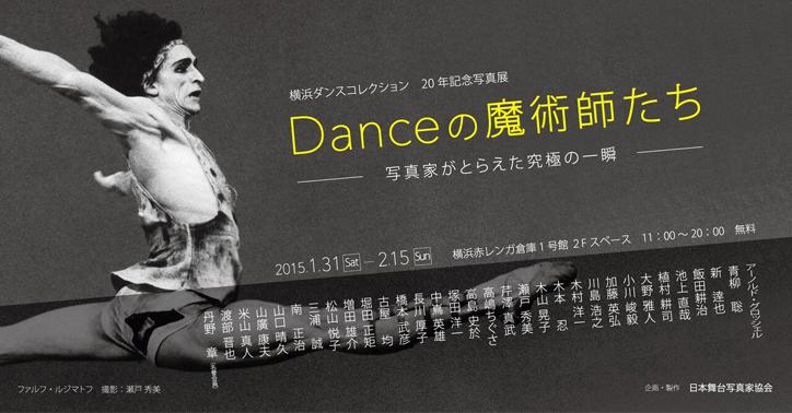 横浜ダンスコレクションEX2015 20回記念写真展