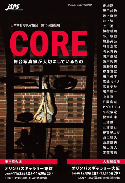 第15回 日本舞台写真家協会展