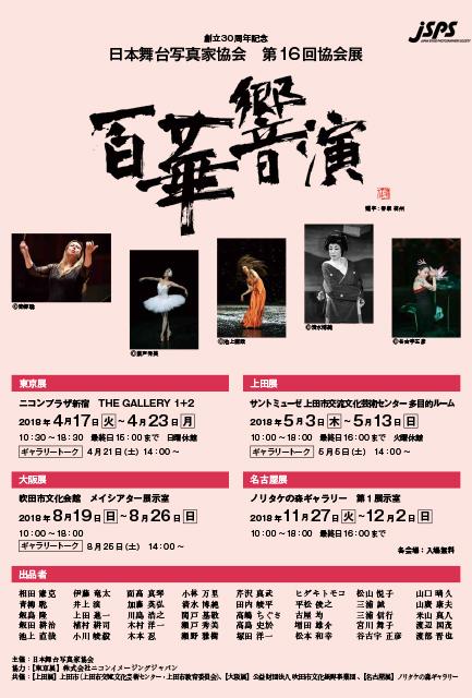 日本舞台写真家協会展