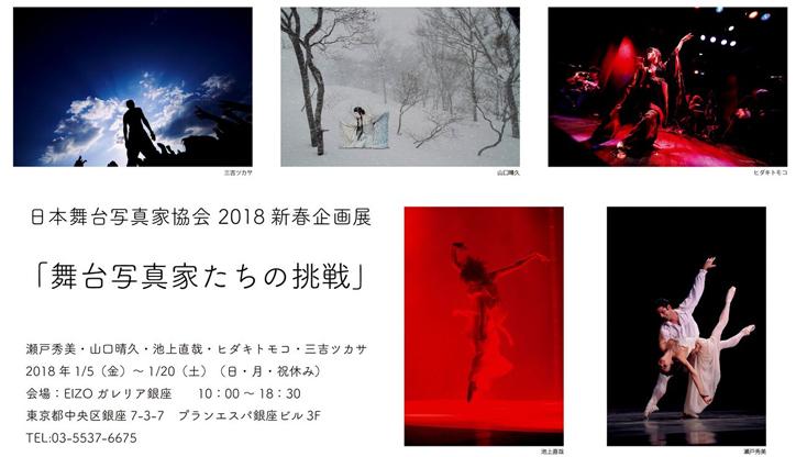 日本舞台写真家協会新春企画展
