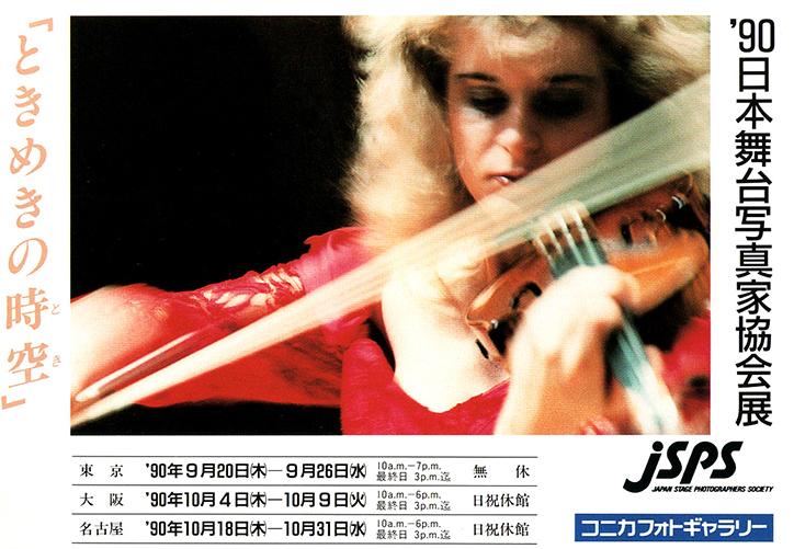 第2回 日本舞台写真家協会展