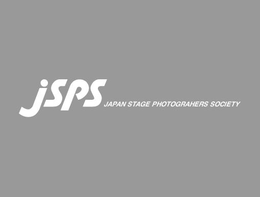 日本舞台写真家協会創立25周年企画展