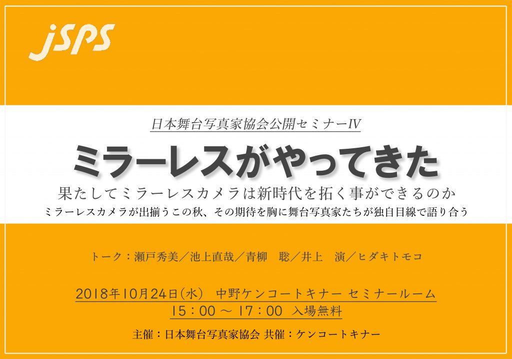 日本舞台写真家協会 公開セミナー vol.4『ミラーレスカメラがやってきた』