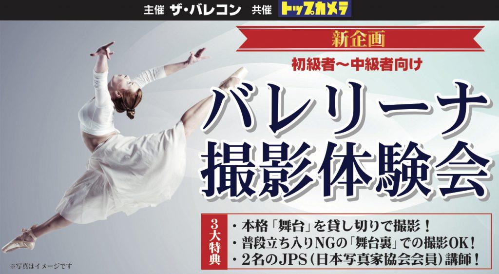 名古屋にて「バレリーナ撮影体験会」を開催