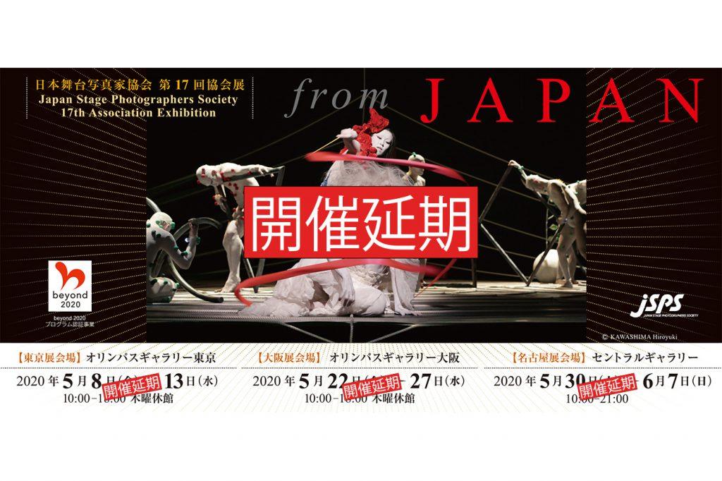 【開催延期】日本舞台写真家協会 第17回協会展 「from JAPAN」