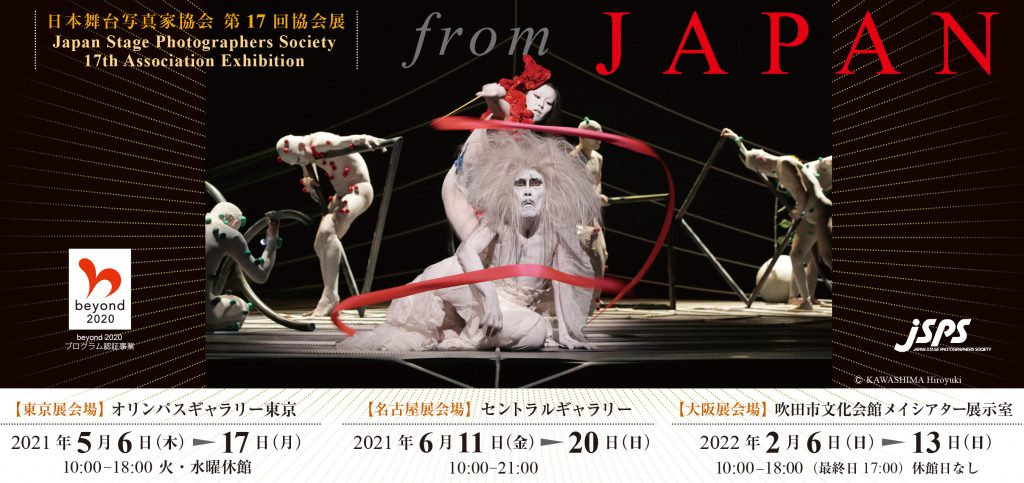 日本舞台写真家協会 第17回協会展 「from JAPAN」大阪展延期