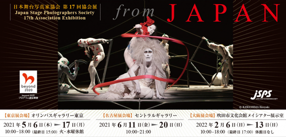 第17回協会展「from JAPAN」